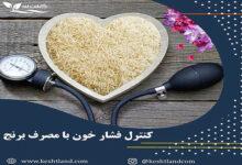 کنترل فشارخون با مصرف برنج