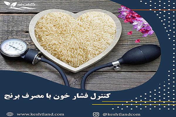 کنترل فشار خون با مصرف برنج