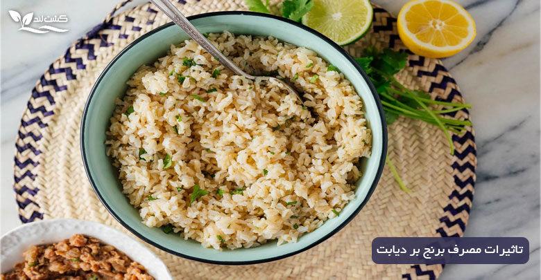 برنج قهوه ای برنج مناسب برای افراد دیابتی است.