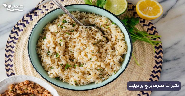آیا مصرف برنج برای دیابتی ها مضر است؟