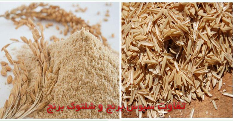 شلتوک برنج با سبوس برنج چه تفاوتی دارد؟