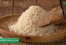 برنج انواع مختلفی در شکل و کیفیت پخت دارد.