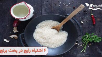 6 اشتباه رایج در پخت برنج