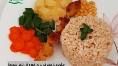 مصرف برنج قهوه ای برای لاغری