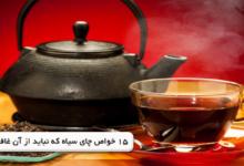 فواید و خواص چای سیاه