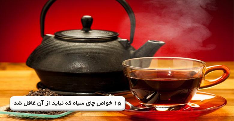 15 خواص چای سیاه که نباید از آن غافل شد