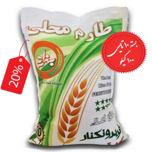 برنج طارم محلی فریدونکنار - برنج بهزاد - بسته 10 تایی 100 کیلو