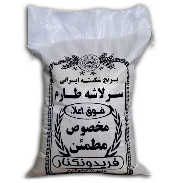 برنج شکسته سر لاشه طارم فریدونکنار - برنج بهزاد - 10 کیلو