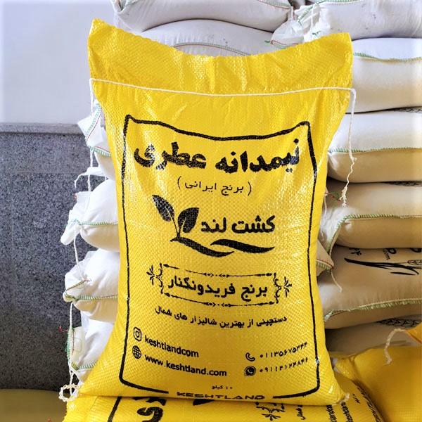 نیمدانه عطری فریدونکنار - برنج کشت لند - 10 کیلو