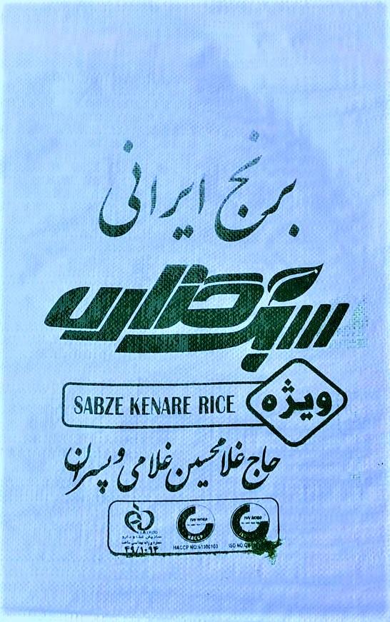 برنج فجر طارم مرمری ممتاز - برنج خان - 20 کیلو